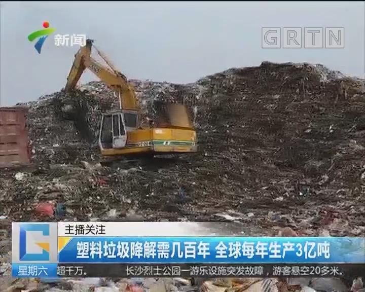 塑料垃圾降解需几百年 全球每年生产3亿吨