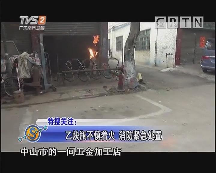 乙炔瓶不慎着火 消防紧急处置