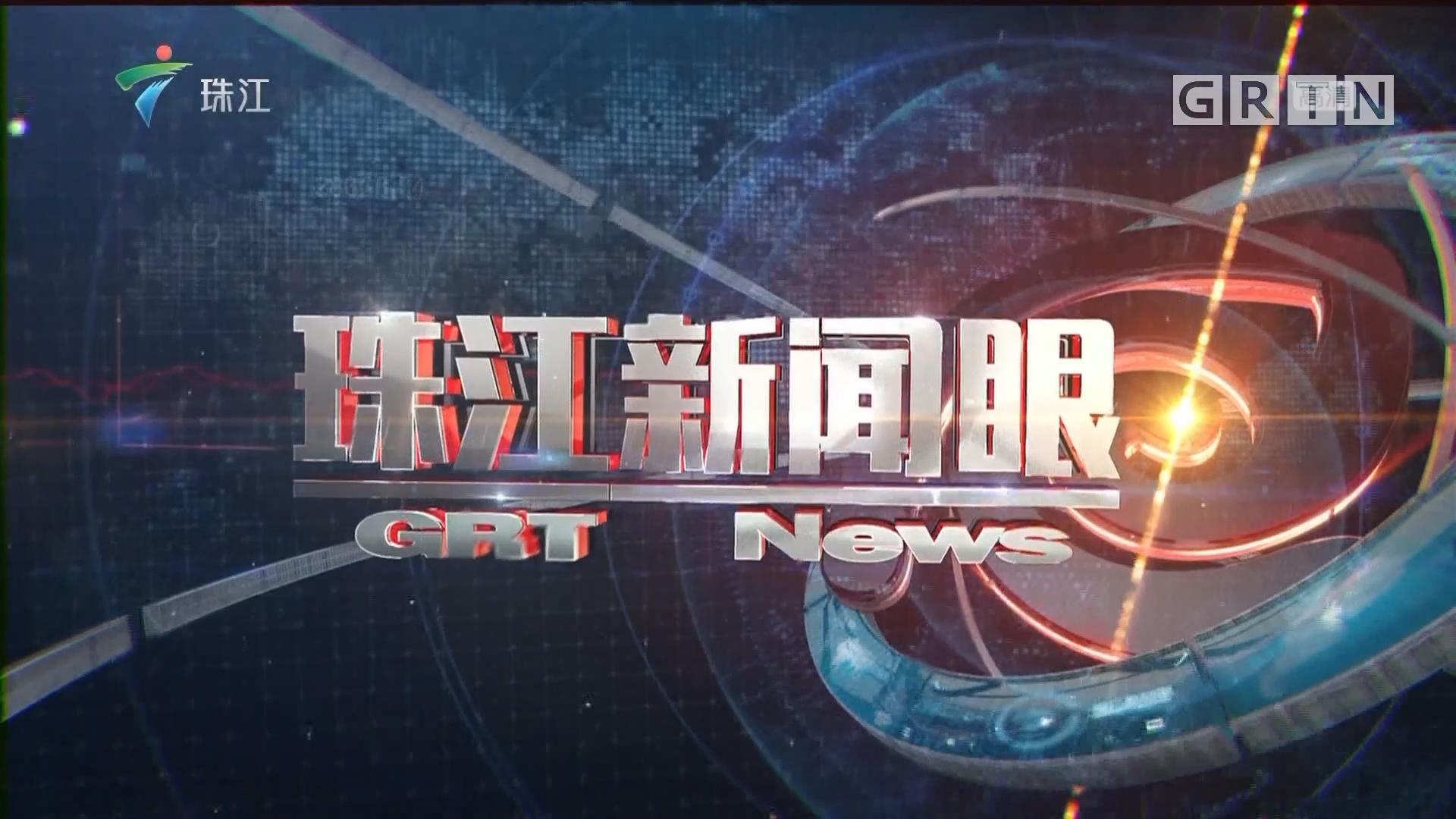 [HD][2019-03-13]珠江新闻眼:manbetx手机版 - 登陆代表团共提出代表议案17件 建议545件