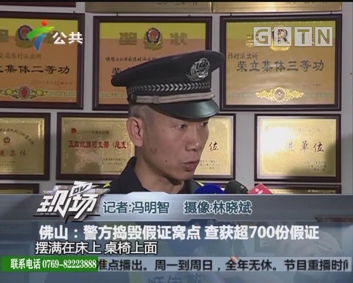 佛山:警方捣毁假证窝点 查获超700份假证