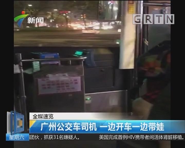 广州公交车司机 一边开车一边带娃