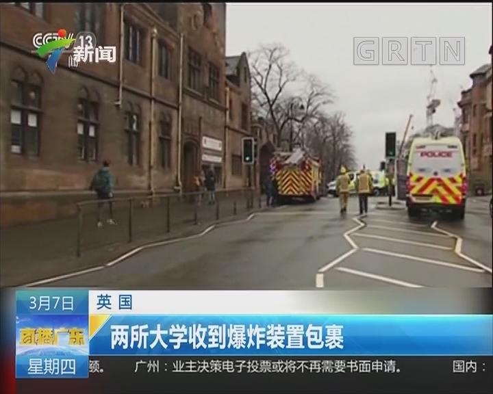 英国:两所大学收到爆炸装置包裹