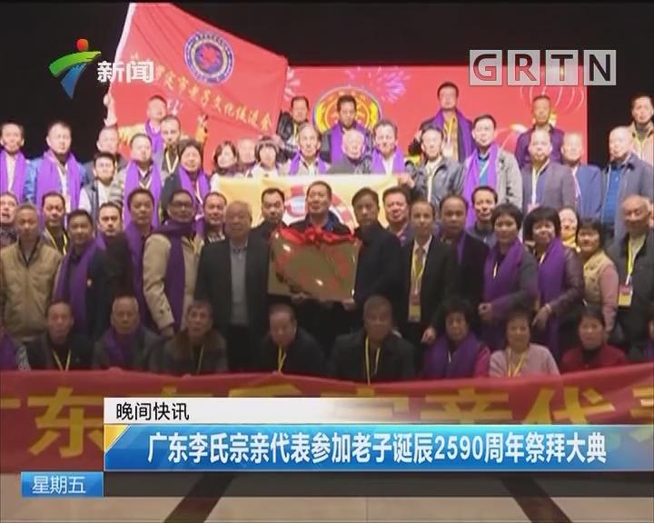 广东李氏宗亲代表参加老子诞辰2590周年祭拜大典
