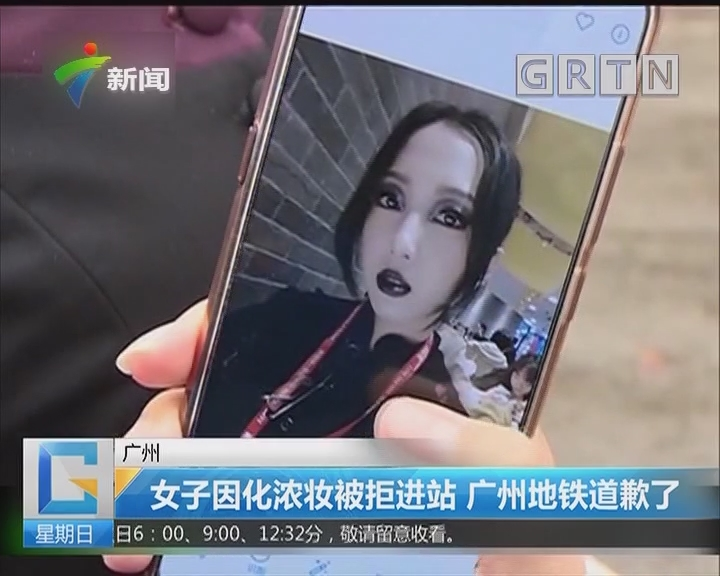 广州:女子因化浓妆被拒进站 广州地铁道歉了