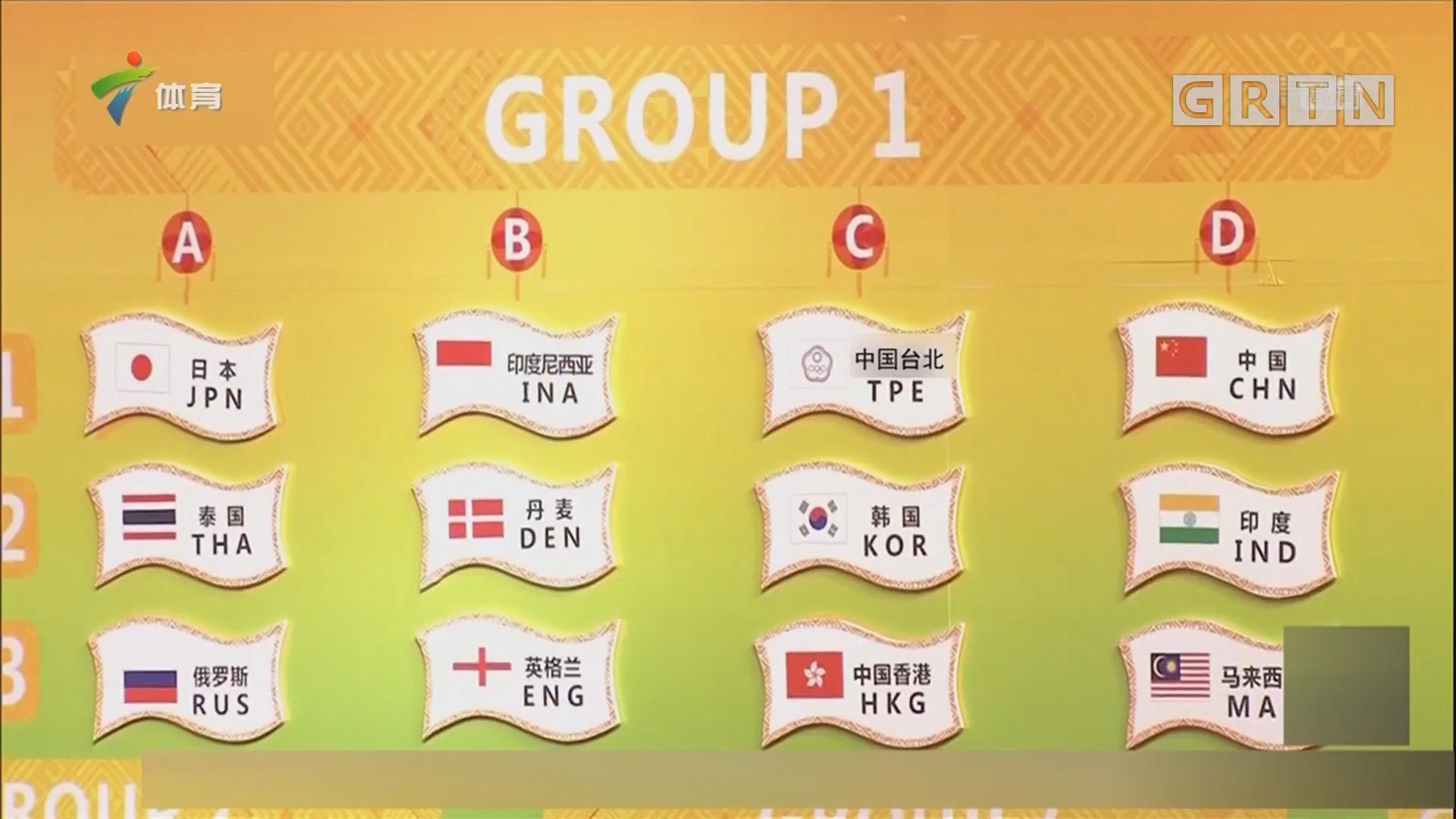 苏迪曼杯 中国羽毛球队小组赛遭遇强敌