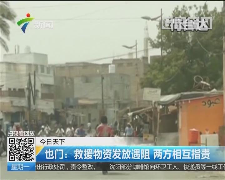 也门:救援物资发放遇阻 两方相互指责
