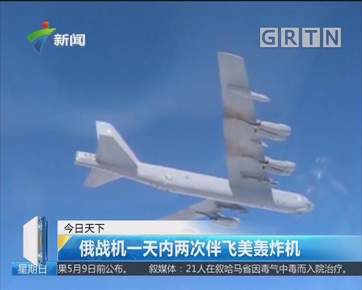 俄战机一天内两次伴飞美轰炸机