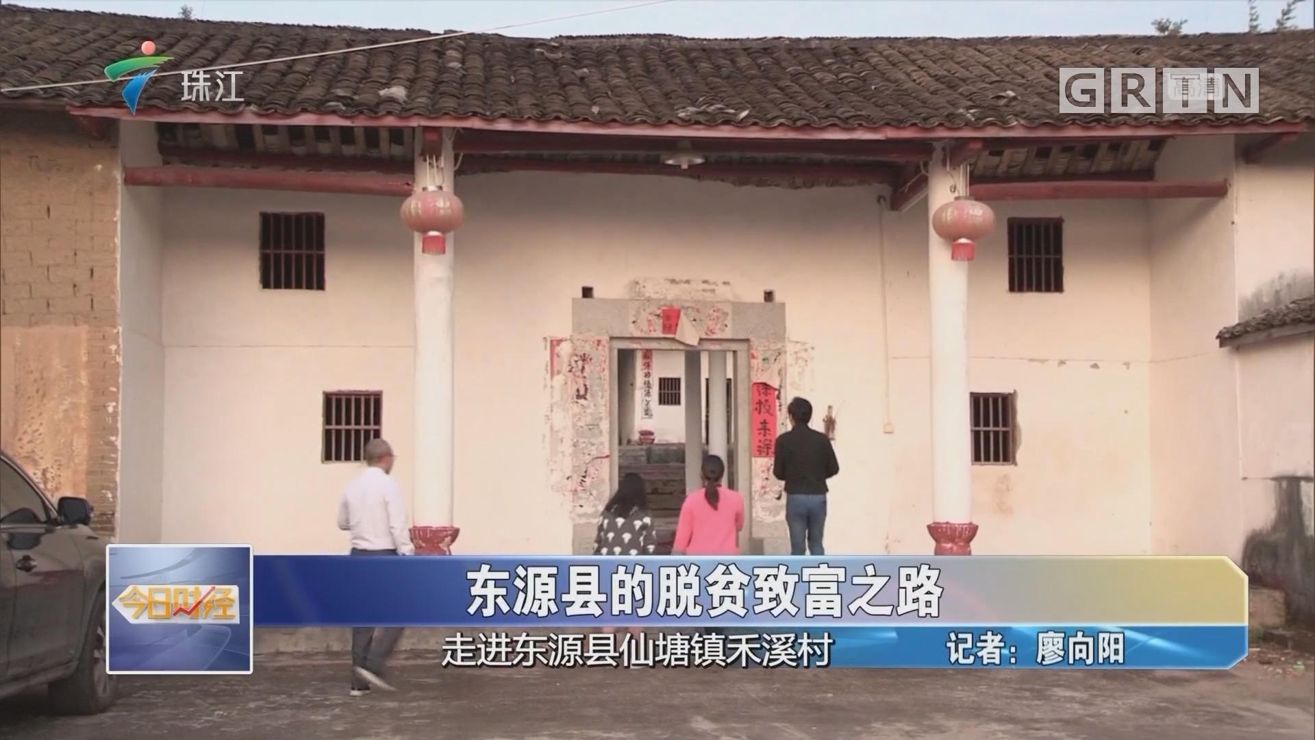 东源县的脱贫致富之路