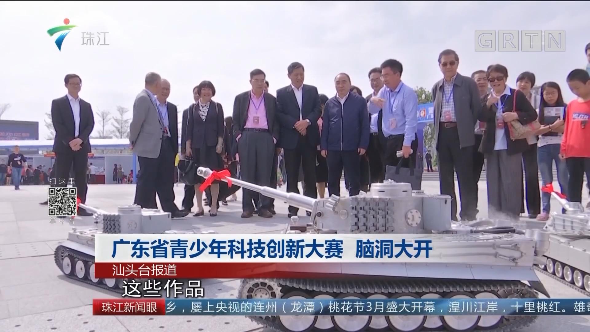 广东省青少年科技创新大赛 脑洞大开