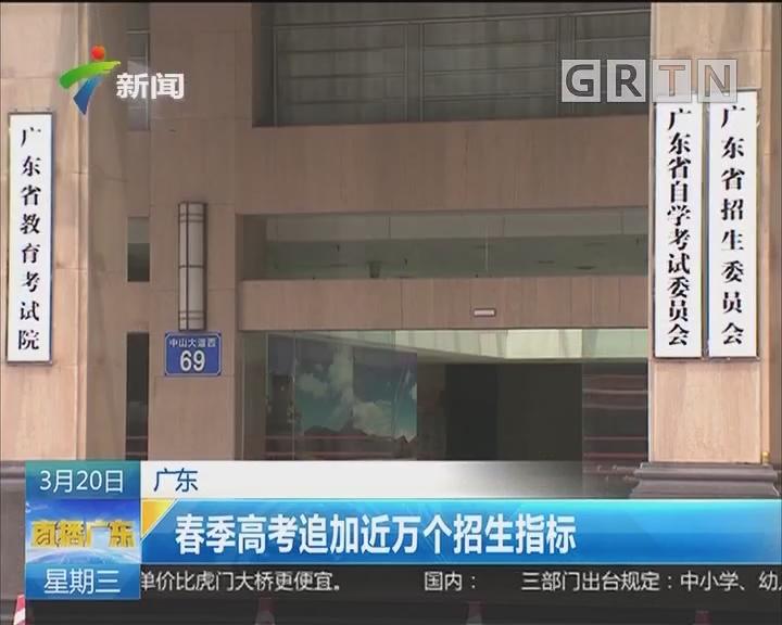 广东:春季高考追加近万个招生指标