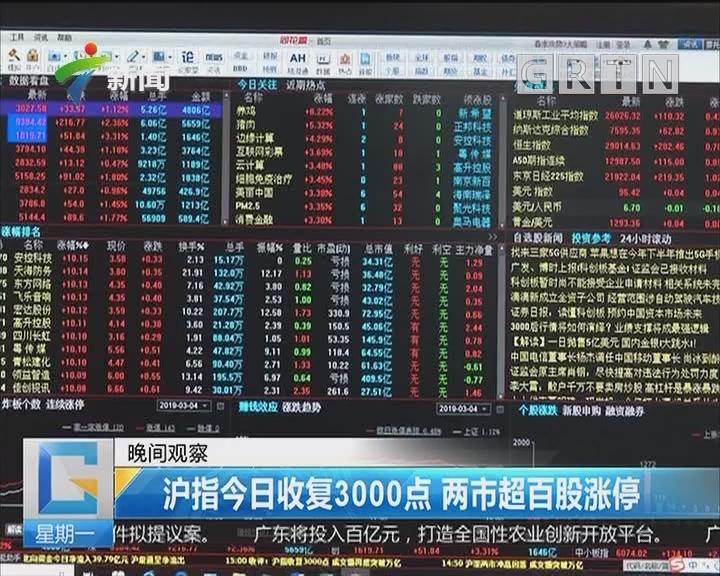 沪指今日收复3000点 两市超百股涨停