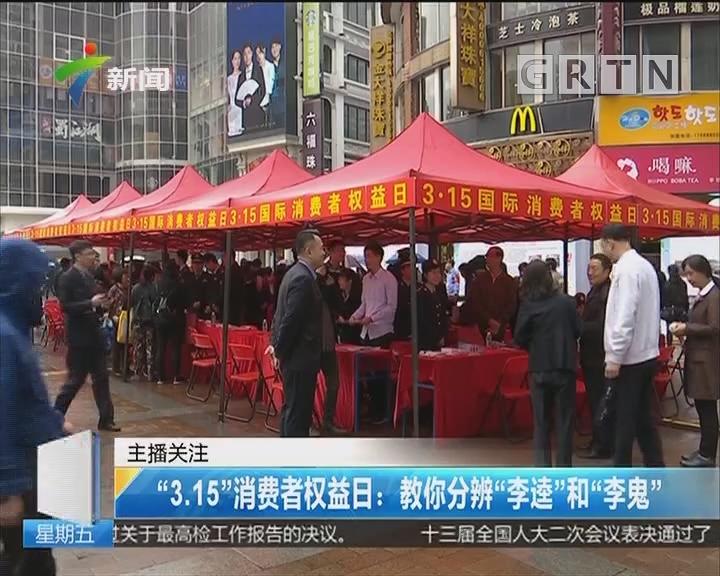 """""""3.15""""消费者权益日:教你分辨""""李逵""""和""""李鬼"""""""