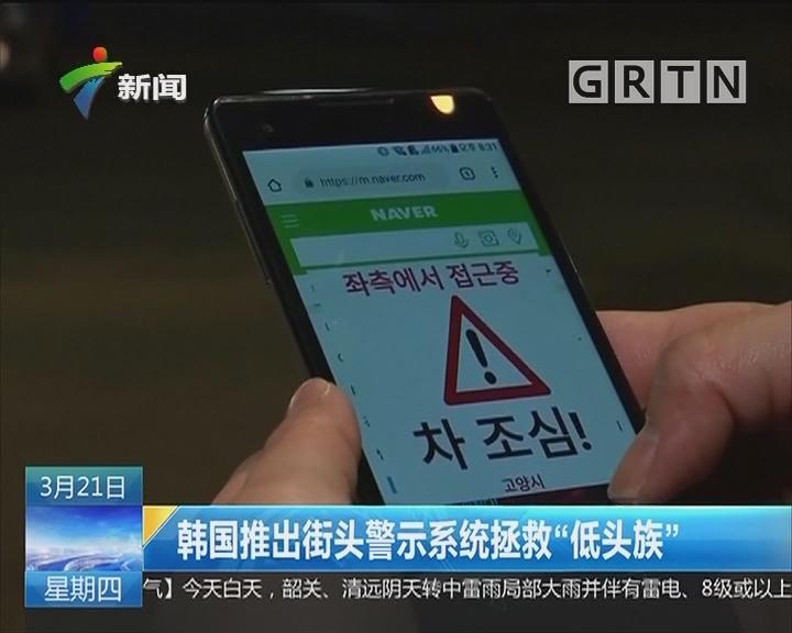 """韩国推出街头警示系统拯救""""低头族"""""""