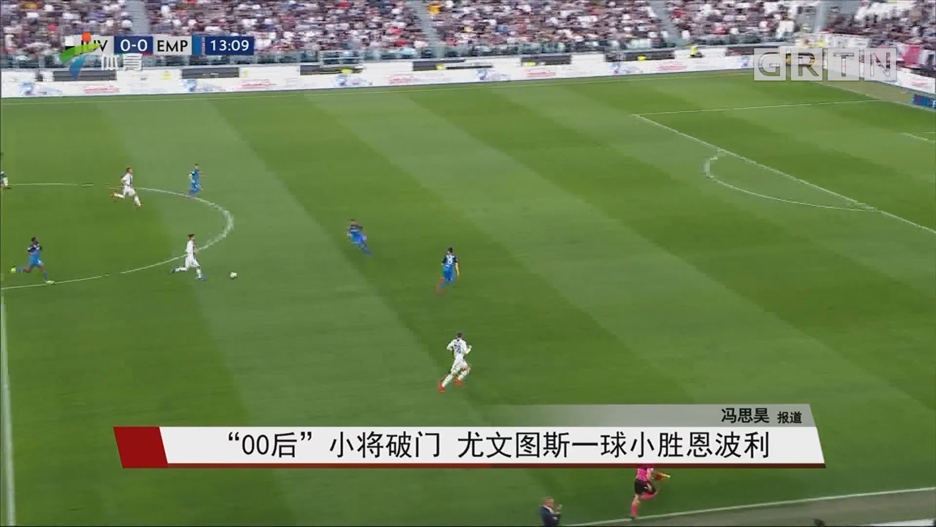 """""""00后""""小将破门 尤文图斯一球小胜恩波利"""