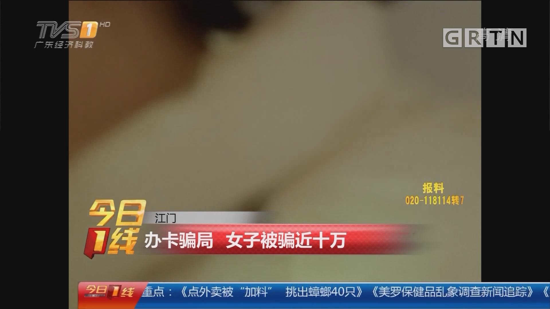 江门:办卡骗局 女子被骗近十万