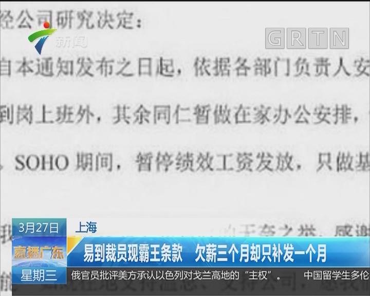 上海:易到裁员现霸王条款 欠薪三个月却只补发一个月