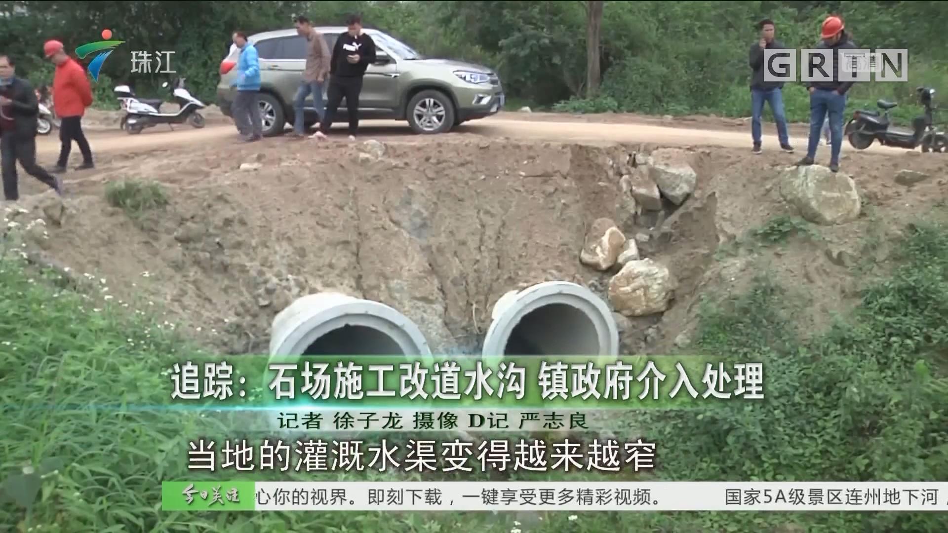 追踪:石场施工改道水沟 镇政府介入处理