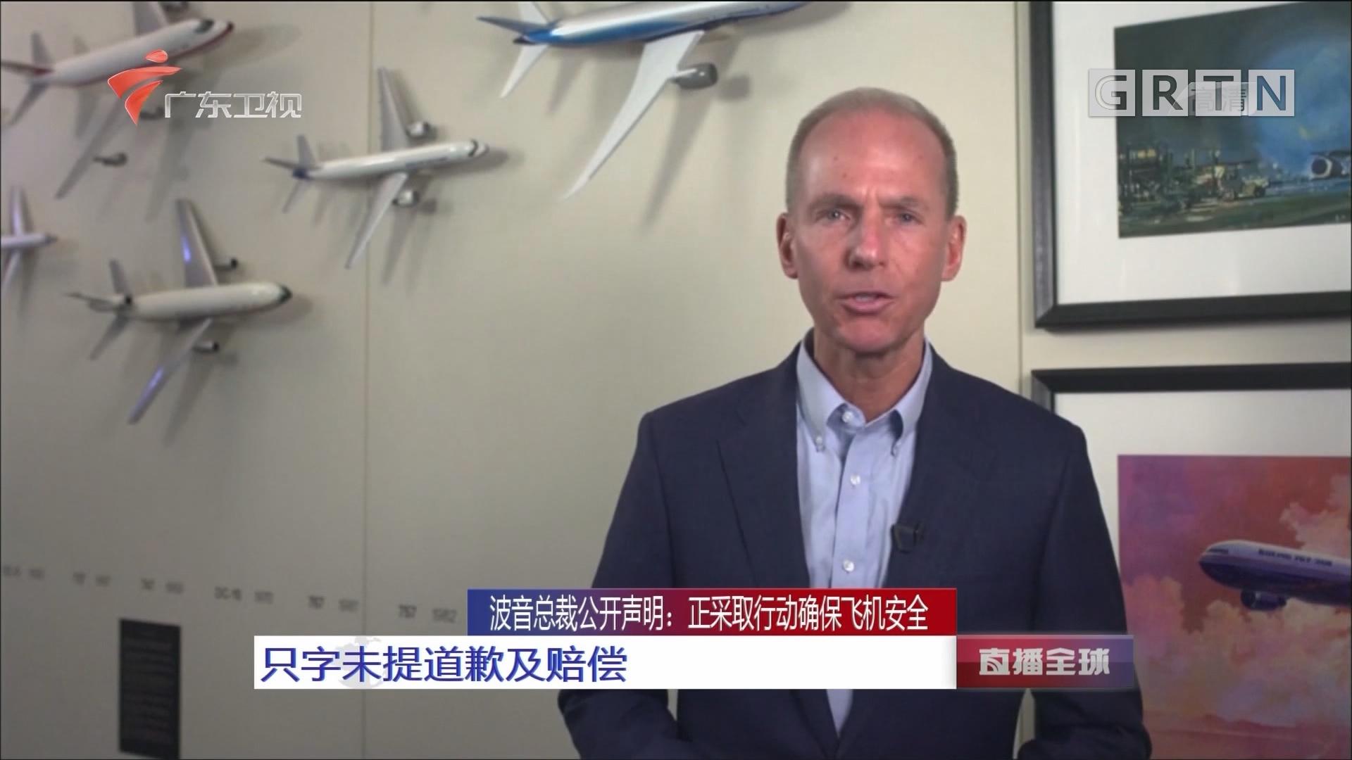 波音总裁公开声明:正采取行动确保飞机安全 只字未提道歉及赔偿