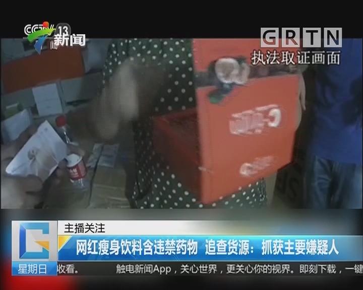 网红瘦身饮料含违禁药物 追查货源:抓获主要嫌疑人