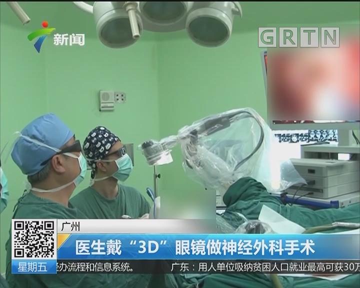 """广州:医生戴""""3D""""眼镜做神经外科手术"""
