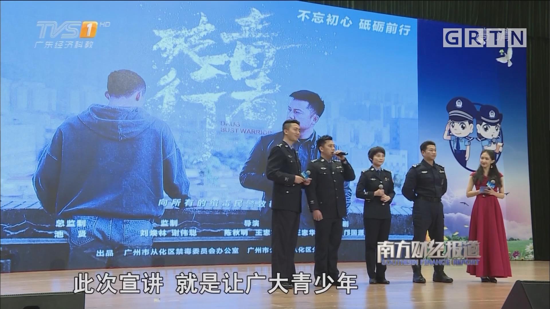 广州:平安禁毒宣传进校园