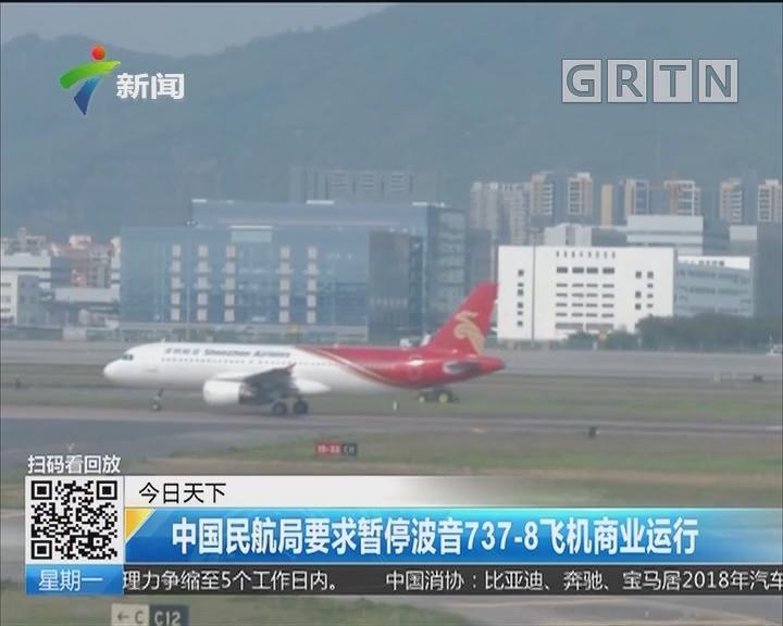 中国民航局要求暂停波音737-8飞机商业运行