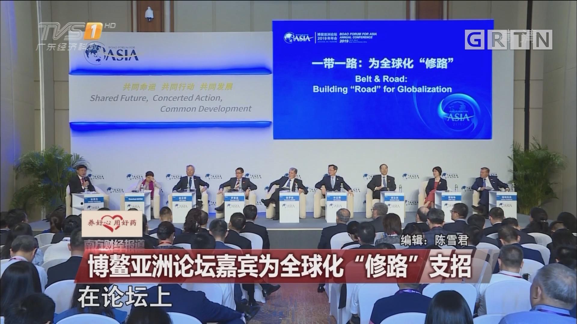 """博鳌亚洲论坛嘉宾为全球化""""修路""""支招"""