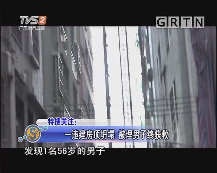 一违建房顶坍塌 被埋男子终获救