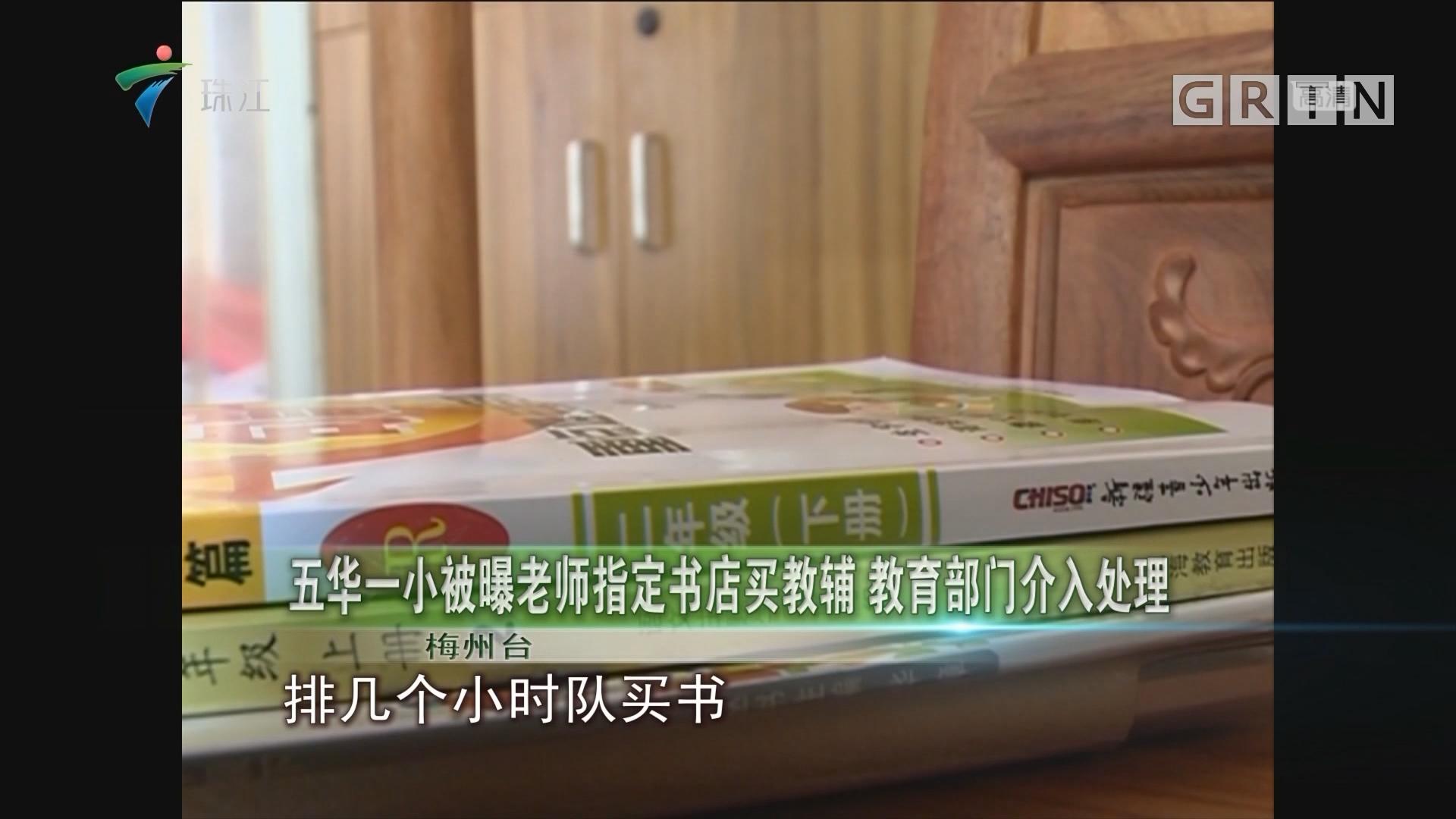五华一小被曝老师指定书店买教辅 教育部门介入处理