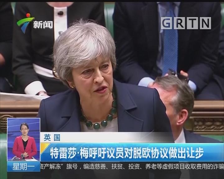 英国:特雷莎·梅呼吁议员对脱欧协议做出让步