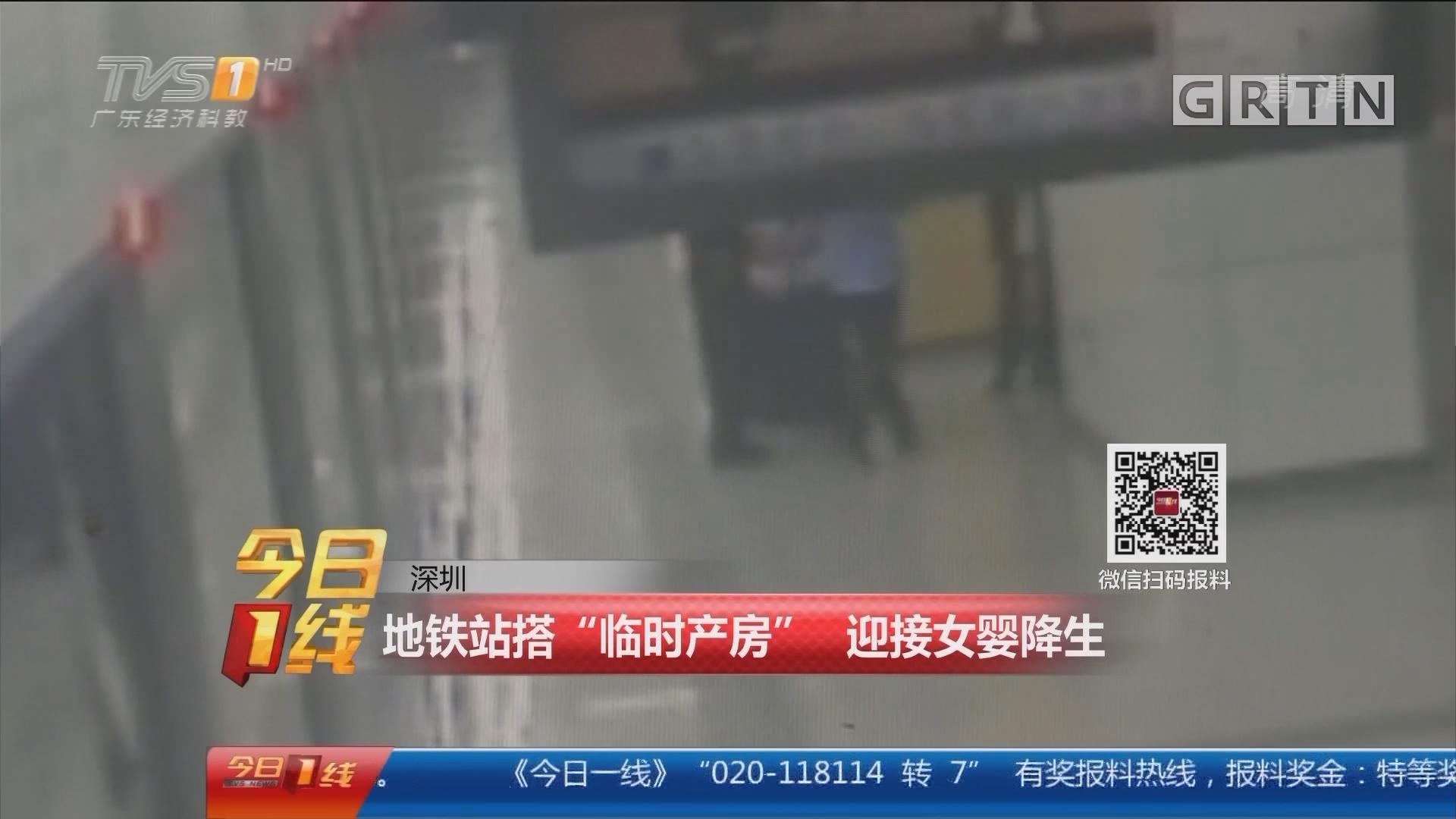 """深圳:地铁站搭""""临时产房"""" 迎接女婴降生"""