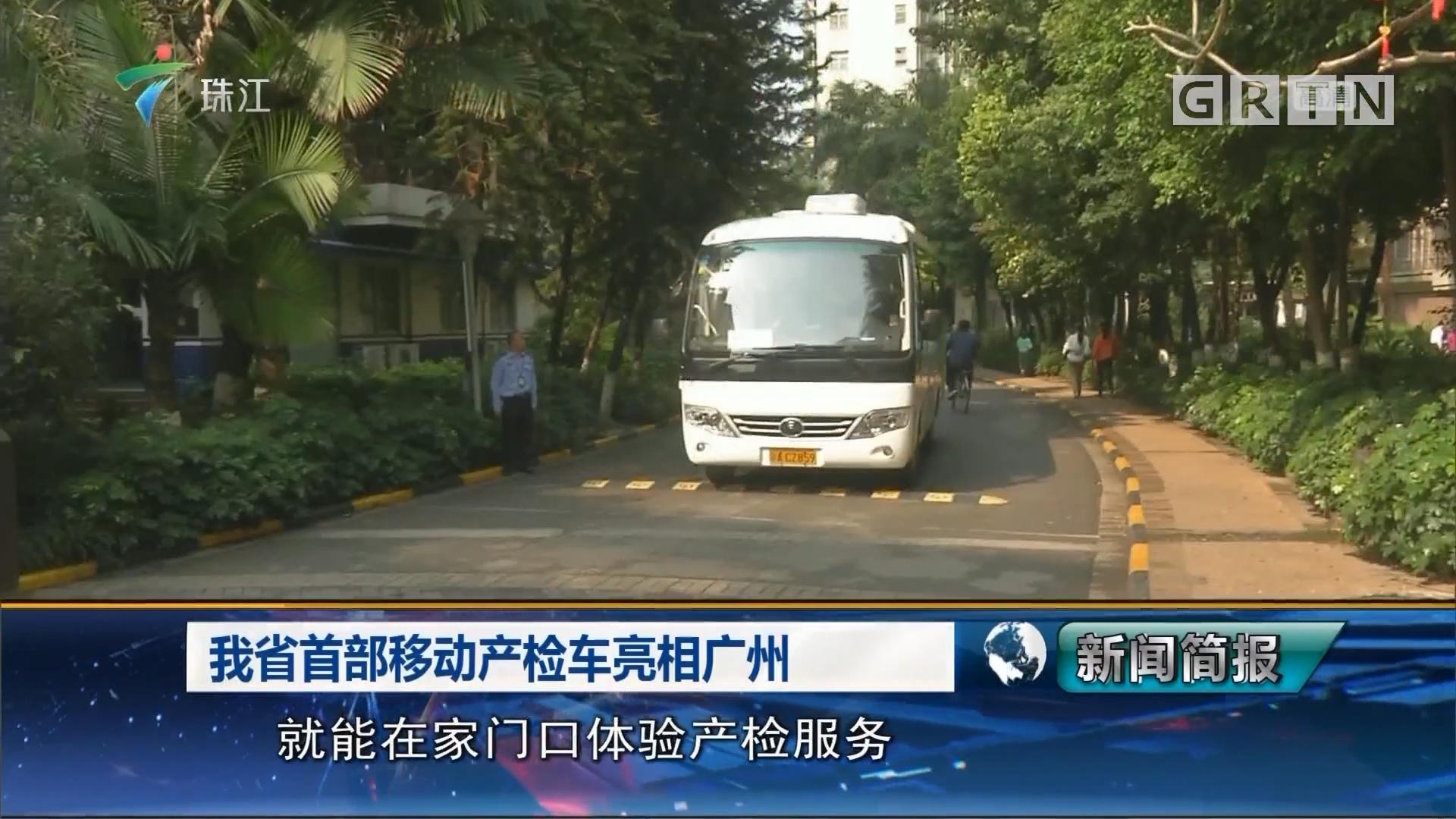 我省首部移动产检车亮相广州