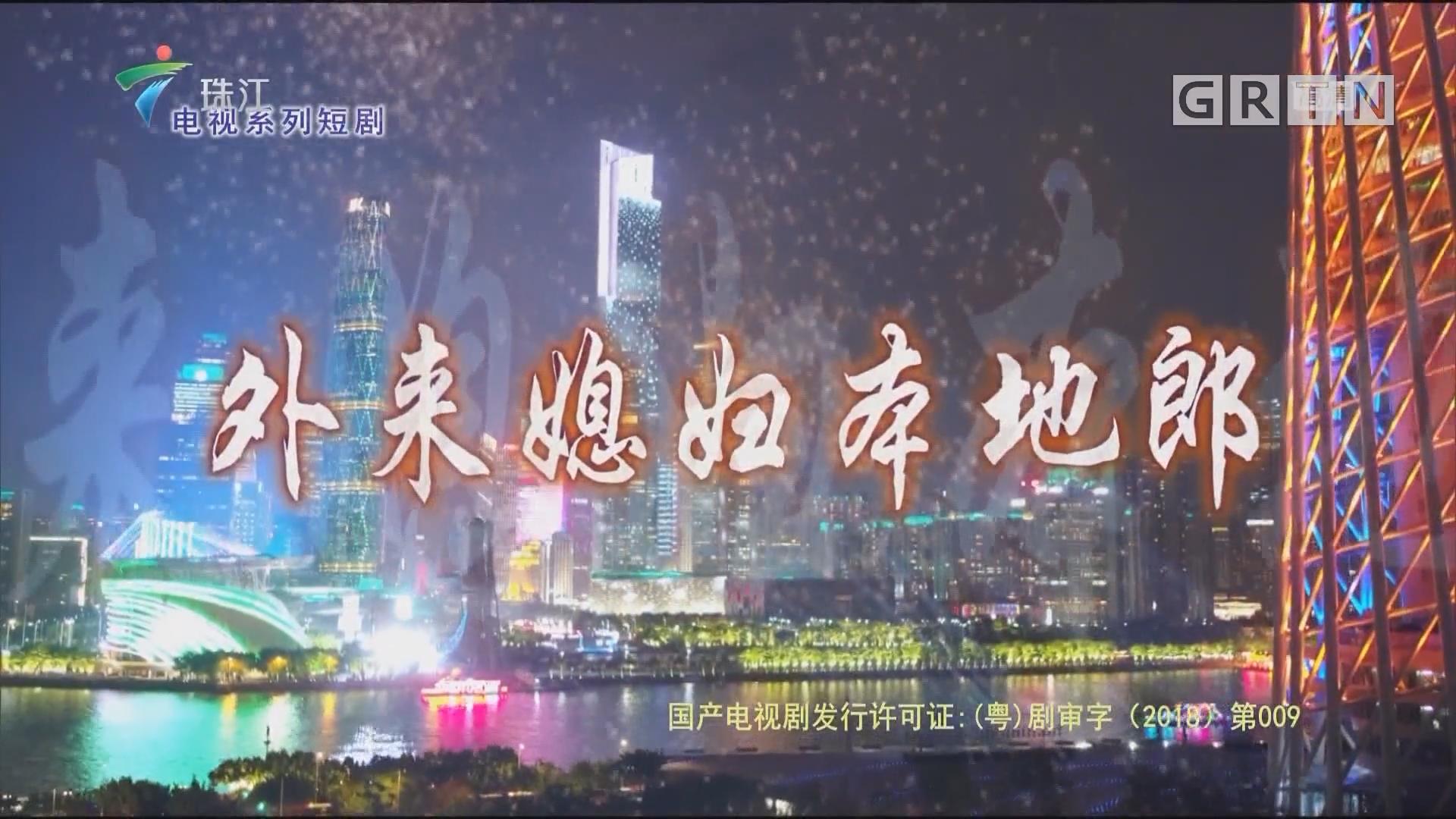 """[HD][2019-03-17]外来媳妇本地郎:冤冤相""""抱""""(下)"""