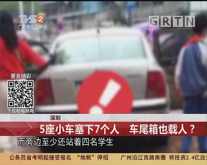 深圳:5座小车塞下7个人 车尾箱也载人?