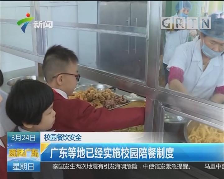 校园餐饮安全:广东等地已经实施校园陪餐制度
