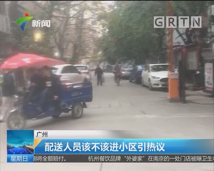 广州:配送人员该不该进小区引热议
