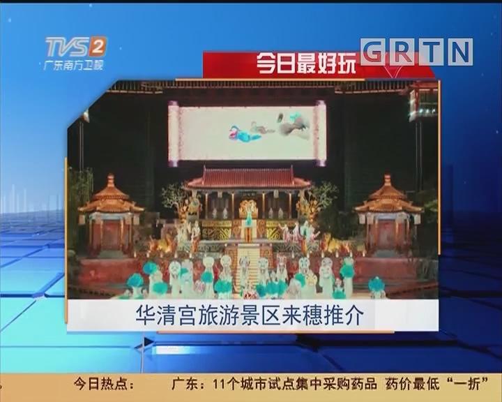 今日最好玩:华清宫旅游景区来穗推介