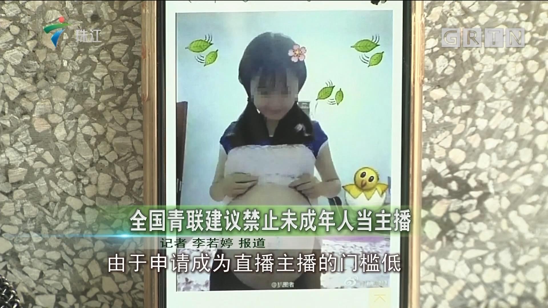 全国青联建议禁止未成年人当主播