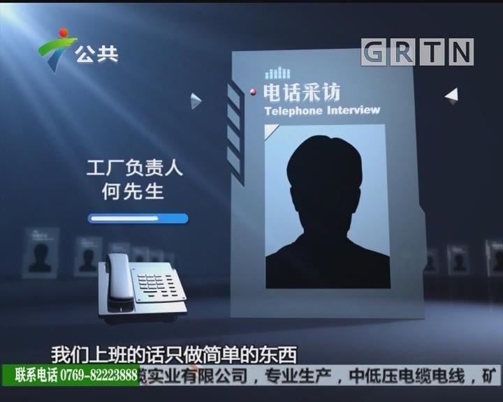 惠州:学生因异味捂住口鼻上课 环保局介入处理