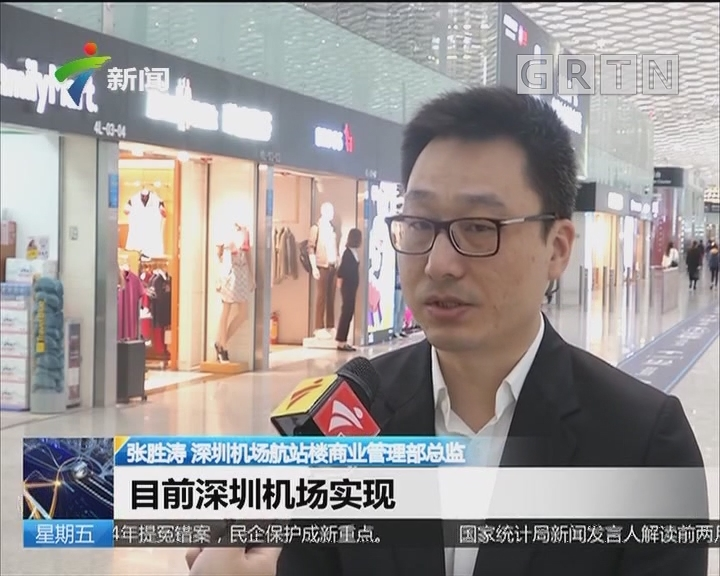 深圳:深圳机场今起对300款商品限价