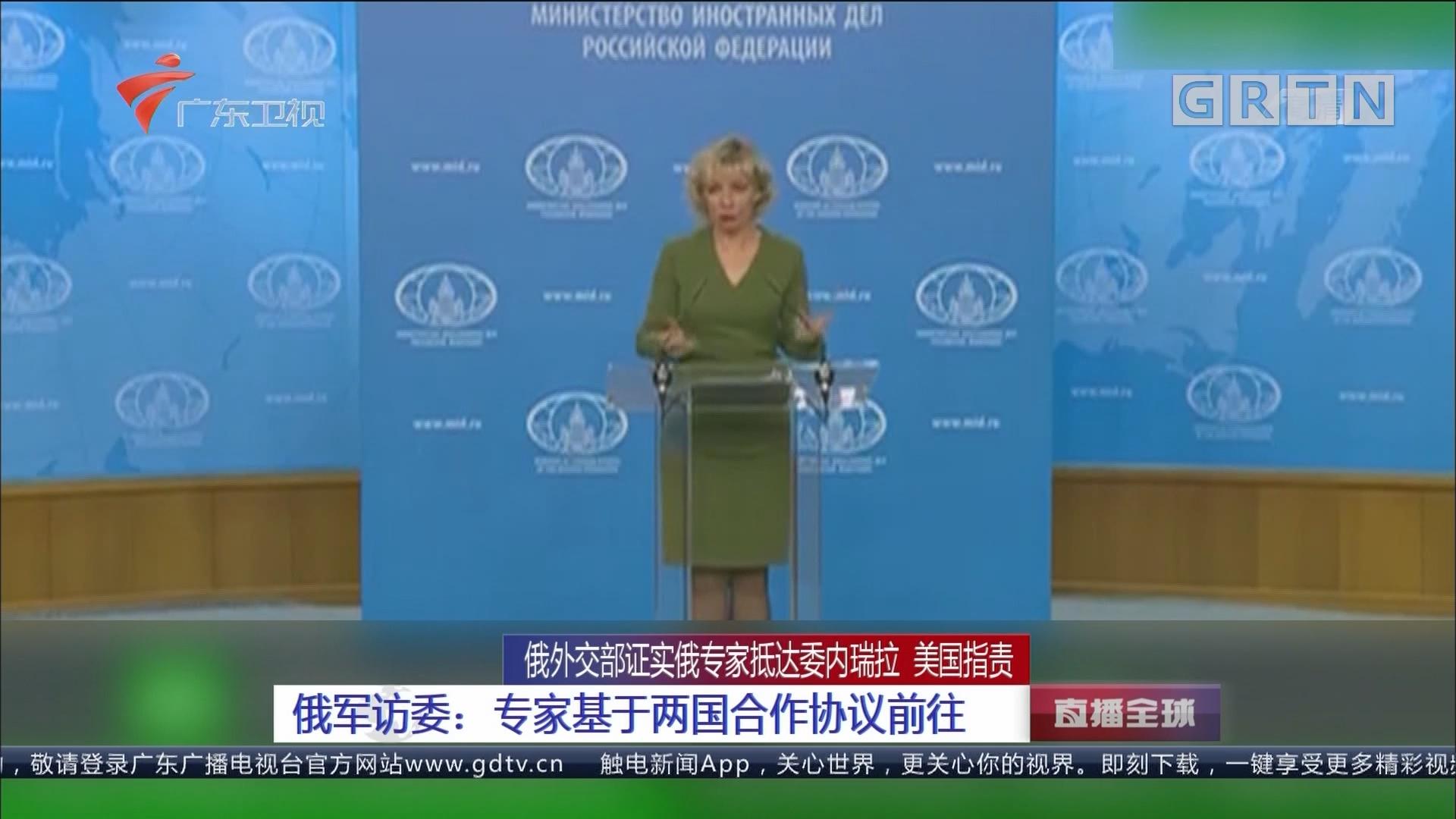 俄外交部证实俄专家抵达委内瑞拉 美国指责 俄军访委:专家基于两国合作协议前往