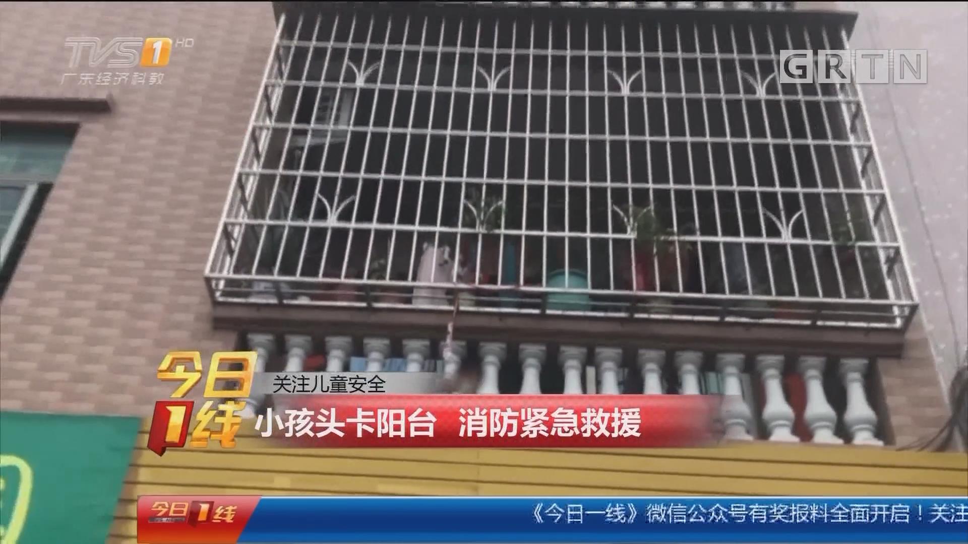 关注儿童安全:小孩头卡阳台 消防紧急救援