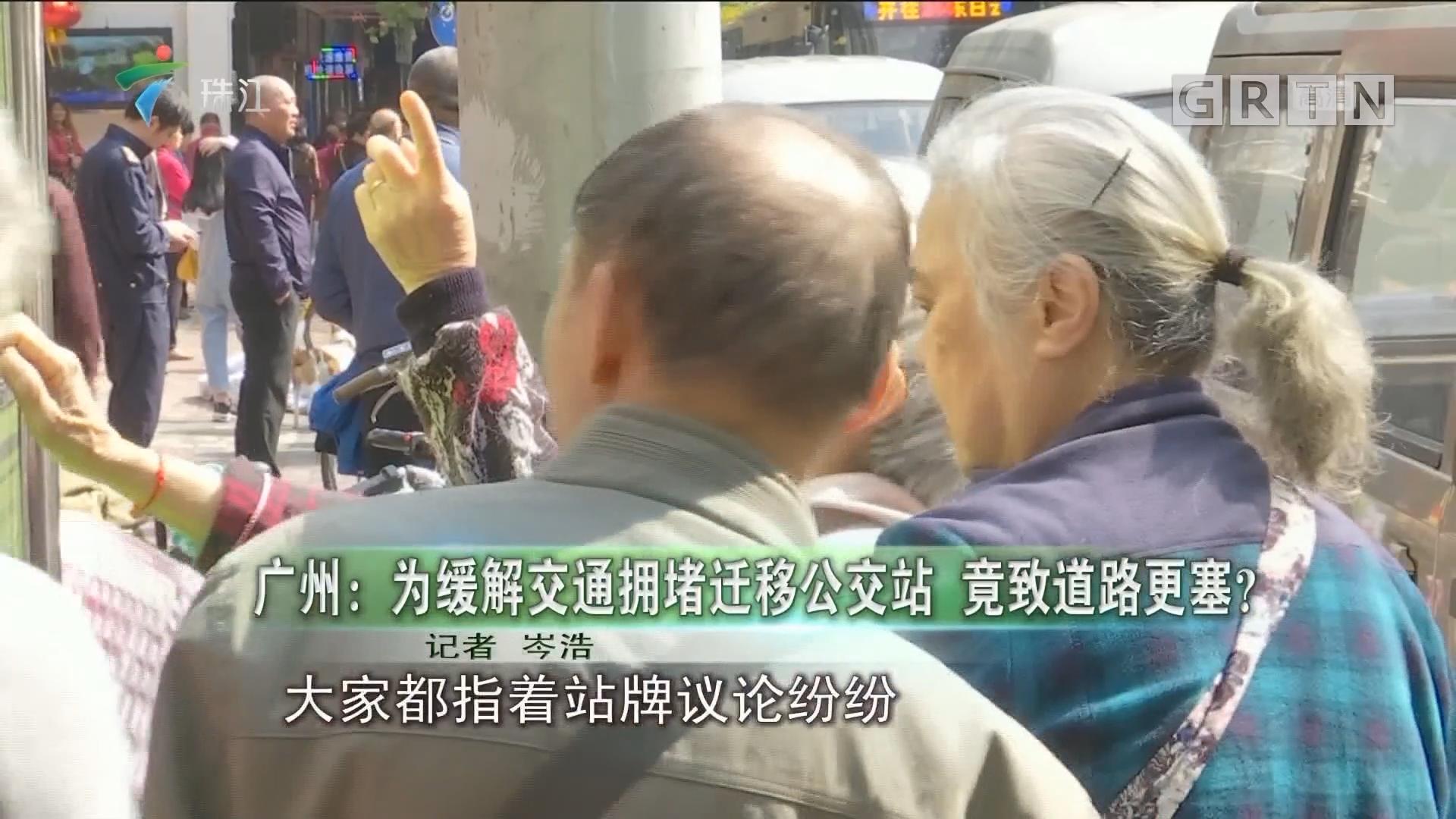 广州:为缓解交通拥堵迁移公交站 竟致道路更塞?