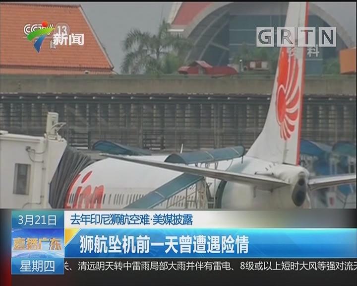 去年印尼狮航空难·美媒披露:狮航坠机前一天曾遭遇险情