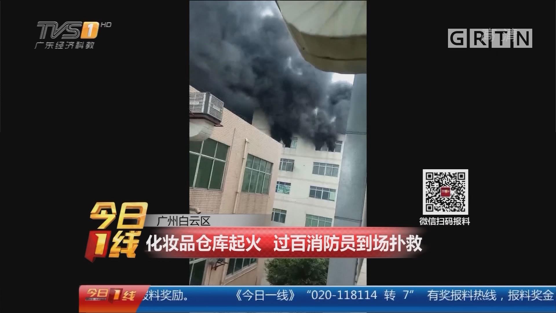 广州白云区:化妆品仓库起火 过百消防员到场扑救