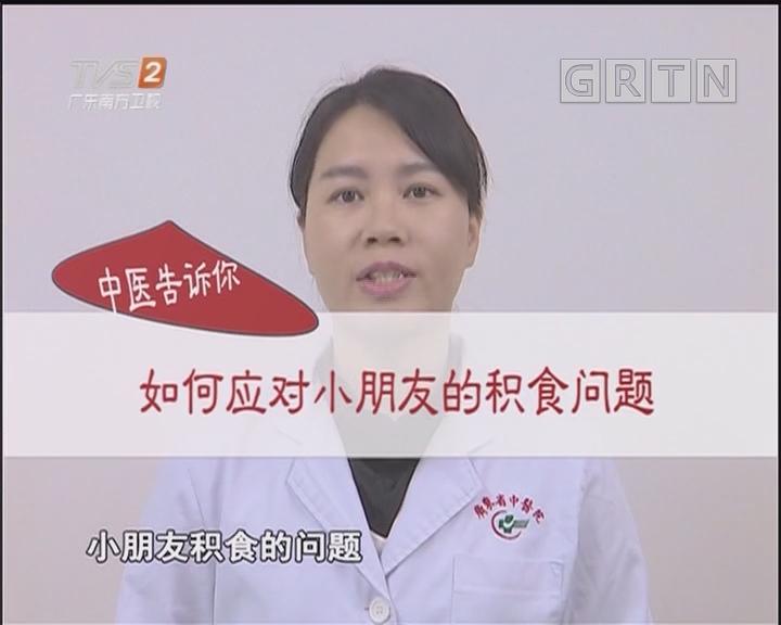 中医告诉你:如何应对小朋友的积食问题