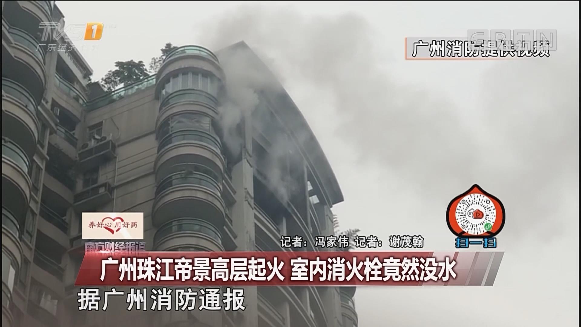 广州珠江帝景高层起火 室内消火栓竟然没水