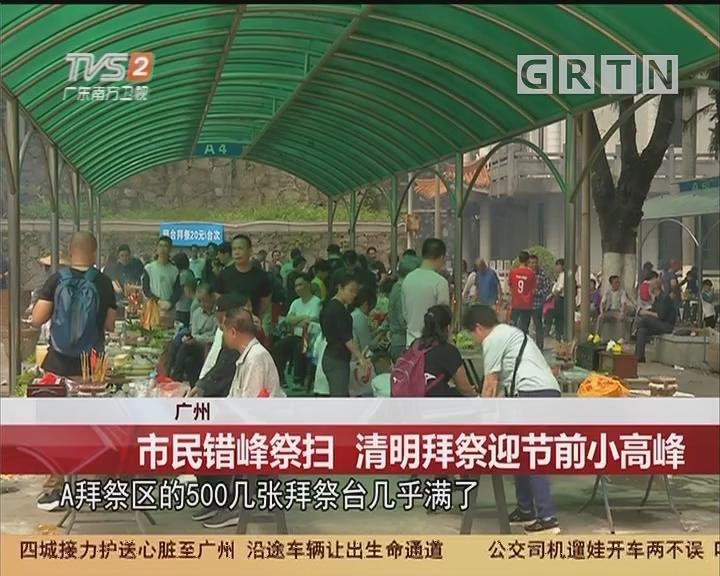 广州:市民错峰祭扫 清明拜祭迎节前小高峰