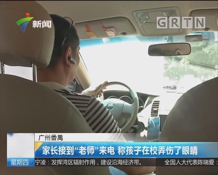 """广州番禺:家长接到""""老师""""来电 称孩子在校弄伤了眼睛"""
