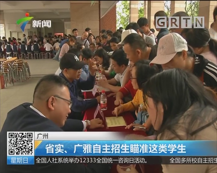广州:省实、广雅自主招生瞄准这类学生